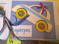 """#Μοναδικό - Βάπτιση με θέμα ¨τα αυτοκινητάκια""""  - Βιβλίο Ευχών  https://www.facebook.com/monadiko.accesories/"""