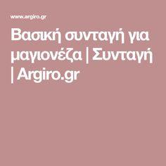 Βασική συνταγή για μαγιονέζα | Συνταγή | Argiro.gr