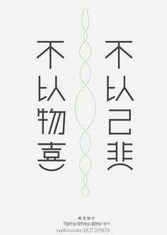 Find tips and tricks, amazing ideas for Chinese typography. Discover and try out new things about Chinese typography site Chinese Fonts Design, Graphic Design Fonts, Font Design, Japanese Graphic Design, Typographic Design, Typography Meaning, Typography Layout, Vintage Typography, Typography Quotes