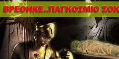 ΑΠΟΚΑΛΥΨΗ «ΒΟΜΒΑ»!!!ΒΡΕΘΗΚΕ ΤΑΡΙΧΕΥΜΕΝΟ ΤΟ ΣΩΜΑ ΤΟΥ ΜΕΓΑ ΑΛΕΞΑΝΔΡΟΥ!!ΜΗΝ ΘΑΨΕΤΕ ΑΛΗΤΕΣ ΤΟ ΓΕΓΟΝΟΣ ΚΙ ΑΥΤΗ ΤΗΝ ΦΟΡΑ!