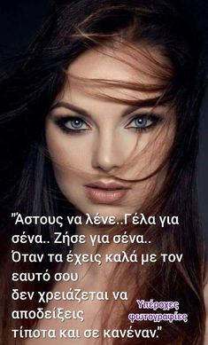 L Love You, Greek Quotes, Life, Woman, Motorbikes, Quotes, I Love You, Te Quiero, Je T'aime