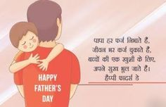 25 Heart Touching Image Quotes in hindi on Father's Day 2020 You Tried, Did You Know, Told You So, Fathers Day Quotes, Happy Fathers Day, Hindi Quotes, Me Quotes, Touching You, You Are The Father