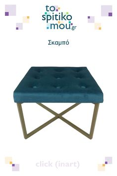 Σκαμπό, click (inart) - οικιακά είδη   Δείτε και άλλες ιδέες για Σκαμπό και Ταμπουρέ όπως και άλλα προϊόντα click (inart) στο tospitikomou.gr   Χιλιάδες προϊόντα για το σπίτι σας! Vanity Bench, Ottoman, Chair, Furniture, Home Decor, Decoration Home, Room Decor, Home Furnishings, Stool