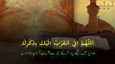 #Words #Dua IN SHA ALLAH Ameen