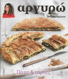 Greek Pastries, Filo Pastry, Greek Recipes, Apple Pie, Make It Simple, Cooking, Breakfast, Sweet, Desserts