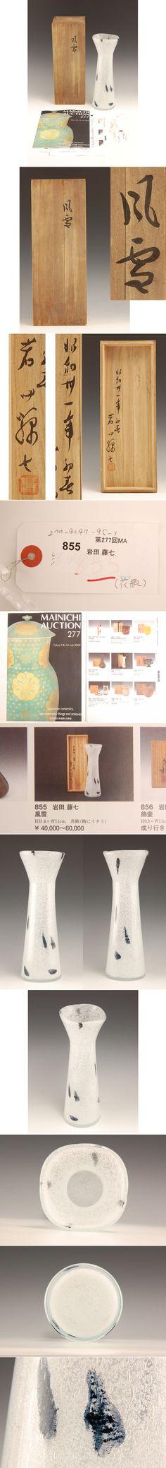 Iwata Fujinana snowstorm vase 31.5cm