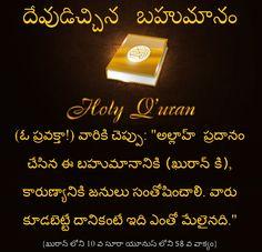 """(ఓ ప్రవక్తా!) వారికి చెప్పు: """"అల్లాహ్  ప్రదానం చేసిన ఈ బహుమానానికి (ఖురాన్ కి), కారుణ్యానికి జనులు సంతోషించాలి. వారు కూడబెట్టే దానికంటే ఇది ఎంతో మేలైనది."""" {ఖురాన్ లోని 10 వ సూరా యూనుస్ లోని 58 వ వాక్యం} (Social network id: rammohanreddy777@gmail.com), Tags: Muttaqeen Islamic Center, Telangana, Andhra Pradesh, Hyderabad, india., Quran, Islam, telugu Quran, surah Yunus., (Quran 10:58)., Say, """"In the bounty of Allah and in His mercy - in that let them rejoice; it is better"""