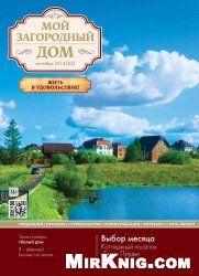 Мой загородный дом №5 2014    http://mirknig.com/jurnaly/arhitektura_i_stroitelstvo/1181734771-moy-zagorodnyy-dom-5-2014.html   Здесь вы найдете ответы на все ваши вопросы по строительству и организации загородного дома и участка.