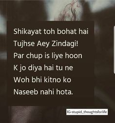 Sahi h .Kisi ke naseeb Mai to yeh bhi nhi♥️🖤🖤 Hurt Quotes, Sad Quotes, Poetry Quotes, Life Quotes, Inspirational Quotes, Qoutes, Diary Quotes, Status Quotes, Deep Words