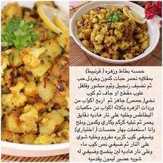 حمسه بطاطا وزهر حمص بالبطاطس والقرنبط