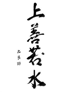 The highest good is like water by BassKuroi on DeviantArt Japanese Calligraphy, Meditation, Deviantart, Tattoos, Water, Tattoo Japanese, Pink Wallpaper Iphone, Culture, Rice