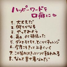 Best Inspirational Quotes, Wise Quotes, Words Quotes, Joy Of Life, Happy Life, Japanese Handwriting, Good Morning Call, Japanese Phrases, Happy Words