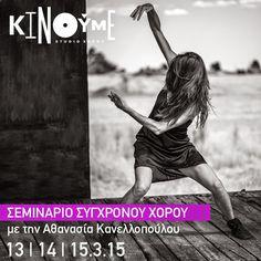 Guest Teacher: Athanasia Kanellopoulou | in the studio Dance Studio, Flyers, Teacher, Movies, Movie Posters, Ruffles, Professor, Films, Teachers