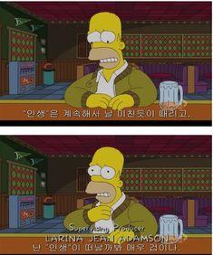 댓글보기 : 우리 좋은글귀 댓글에 올리자! K Quotes, Movie Quotes, Famous Quotes, Korean Writing, Korean Quotes, Movie Lines, Learn Korean, The Simpsons, Disney Pixar