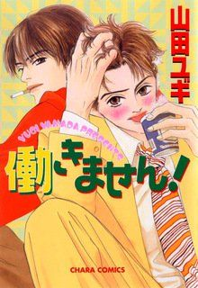 Manga Online For Free Living Together, Funny Stories, Ronald Mcdonald, Disney Characters, Fictional Characters, Comics, Reading, People, Youth