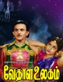 Vedhala Ulagam Release Date on HeroTalkies - 9th Oct, 2015 Genre - Mythological, Fantasy Actors - Pandari Bai , T.R.Mahalingam