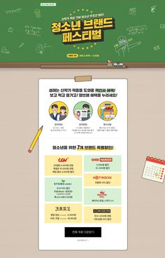 새학기, 복고, 레트로, 철수영미, 일러스트 Event Landing Page, Event Page, Banner Design, Layout Design, Web Design, Event Banner, Web Banner, Korean Design, Promotional Design
