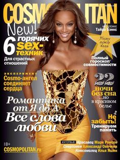 Cosmopolitan Russia - July 2013 with Tyra Banks America's Next Top Model, Model One, Tyra Banks Hot, Mally Beauty, Beauty Makeup, African American Museum, Fashion Magazine Cover, Magazine Covers, Celebrity Magazines