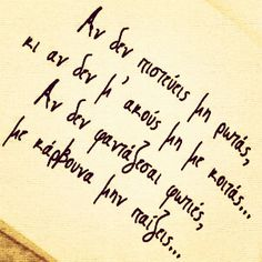 An d fantazesai fwties me karvouna mh paizeis. Greek Quotes, Gq, Life Quotes, Spirit, Thoughts, Words, Quotes About Life, Quote Life, Living Quotes