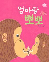 엄마랑 뽀뽀 - 김동수 / 보림