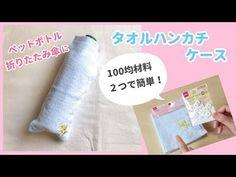 【簡単リメイク】タオルハンカチケースの作り方 / ペットボトルケース / 折りたたみ傘ケース / 100均DIY /  100均リメイク - YouTube