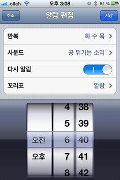 아이폰 시계알람 반복선택 (선택 후)