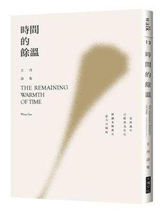 時間的餘溫 (作者親簽版) - 詩   誠品網路書店