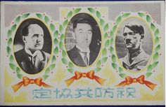 1937 Japanese Postcards Celebration of Anti Comintern Pact / Alliance between Imperial Japan, Germany Nazi & Italy National Fascist Party / Adolf Hitler , Benito Mussolini , Konoe Fumimaro / anti communism - / vintage antique old military war art card/ historic history paper material Japan - Japan War Art