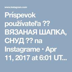Príspevok používateľa 💣💣 ВЯЗАНАЯ ШАПКА, СНУД 💣💣 na Instagrame • Apr 11, 2017 at 6:01 UTC