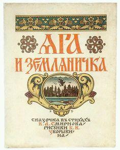 Александр Зуев Vintage Typography, Typography Letters, Typography Design, Lettering, Russian Fonts, Russian Art, Russian Style, Old Calligraphy, Renaissance
