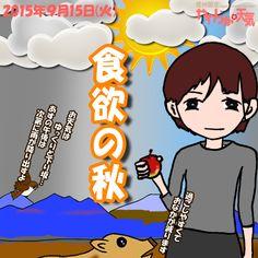 きょう(15日)の天気は「曇りがち+晴れ間も」。雲が増えたり減ったりで、とくに昼頃は晴れやすい見込み。日中の最高気温はきのうと大体同じで、上田で25度くらい、東御で21~22度の予想。