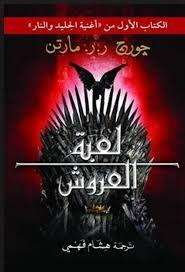 تحميل رواية قيم اوف ثرونز مترجمة Pdf مجانا كتابي Free Ebooks Download Books Free Books Download Arabic Books