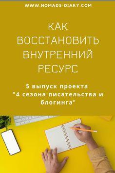 """Как восстановить внутренний ресурс. 5 выпуск проекта """"4 сезона писательства и блогинга."""