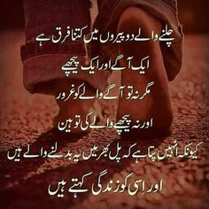 Sufi Quotes, Poetry Quotes In Urdu, Quran Quotes, Wisdom Quotes, Qoutes, Hindi Quotes, Funny Quotes, Islamic Love Quotes, Islamic Inspirational Quotes