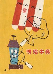 Japanese Illustration, Children's Book Illustration, Graphic Design Illustration, Japanese Poster, Japanese Prints, Vintage Advertisements, Vintage Ads, Vintage Packaging, Japanese Graphic Design
