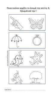 Kindergarten, Lettering, This Or That Questions, Blog, Kindergartens, Drawing Letters, Blogging, Preschool, Preschools