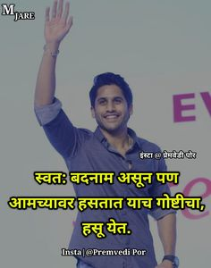 Insta|@Premvedi Por Attitude Status, Attitude Quotes, Marathi Status, Marathi Quotes, Coats, Thoughts, My Favorite Things, Memes, Wraps