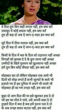 Song Lyrics Beautiful, Old Song Lyrics, Song Lyric Quotes, Cool Lyrics, Hindi Old Songs, Hindi Movies, Karma Quotes Truths, Old Bollywood Songs, Evergreen Songs
