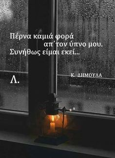 Relationship Quotes, Life Quotes, Greek Quotes, Movie Quotes, Good Night, Philosophy, Texts, Literature, Letters