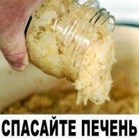 Даже самая запущенная печень станет здоровой, если просто принимать 1 ст. ложку...