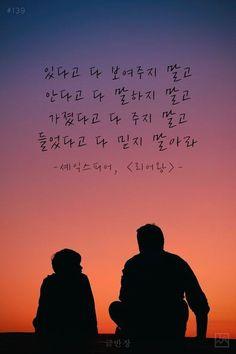 #31번째 #이미지 31번째 이미지 Korean Words Learning, Korean Language Learning, Wise Quotes, Famous Quotes, Inspirational Quotes, Korea Quotes, Korean Text, Japanese Quotes, Good Sentences