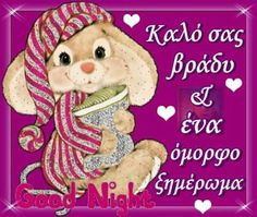 Kalo sas bradi Picture Quotes, Good Night, Teddy Bear, Relationship, Paracord, Happy, Pictures, Animals, Greek