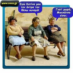 Italian Humor, Made Goods, Funny Jokes, Laughter, Thankful, Memes, Quotes, Sleep, Humor