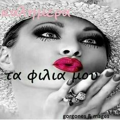 Greek Quotes, Good Morning, Hair Beauty, Lol, Letters, Messages, Good Day, Laughing So Hard, Bonjour