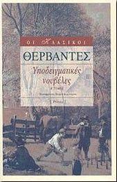 Οι Υποδειγματικές Νουβέλες εκδόθηκαν το 1613. Συνιστούν την απαρχή της  σύντομης διήγησης στην καστιλλιάνικη λογοτεχνία και διέπονται από τα  τεχνοτροπικά γνωρίσματα τα οποία η εποχή εκείνη αποδίδει στον όρο νουβέλα. Οι  δώδεκα νουβέλες του βιβλίου αυτού διαφέρουν καθώς άλλες συγγενεύουν με ιταλικά  πρότυπα, άλλες, αποτελούν μια εμβάθυνση ψυχολογική, κοινωνική και τεχνοτροπική.  Όλες όμως είναι σύντομα αριστουργήματα τα οποία συνέλαβε η ιδιοφυΐα του  Θερβάντες.