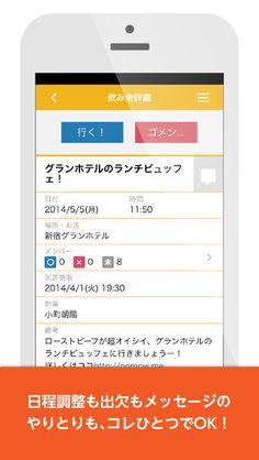 iphone 欠席連絡 - Google 検索