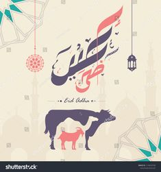 Creative Negative space Cow,Camel and Goat made by colorful abstract origami polygonal low-polydesign shapes with Arabic Islamic Calligraphy text of Eid Al Adha Mubarak for the celebration of muslim. Eid Adha Mubarak, Eid Mubarak Images, Eid Mubarak Card, Heart Iphone Wallpaper, Mobile Wallpaper, Eid Al Adha Greetings, Eid Photos, Islamic Events, Eid Stickers