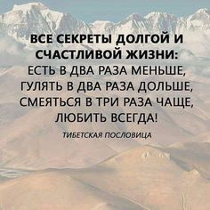 ++++ The Words, Wise Quotes, Inspirational Quotes, Laws Of Life, Destin, Life Motivation, Good Thoughts, Positive Quotes, Quotations