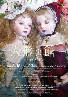Koitsukihime doll : Ariel head sculpt. Doll artist / Koitsukihime. / Doll Exhibition 人形の館 HAZAMA (2014)