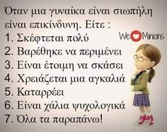 Minions 2, Minion Jokes, Advice Quotes, Love Quotes, Funny Quotes, Of My Life, Life Is Good, Funny Greek, Greek Quotes